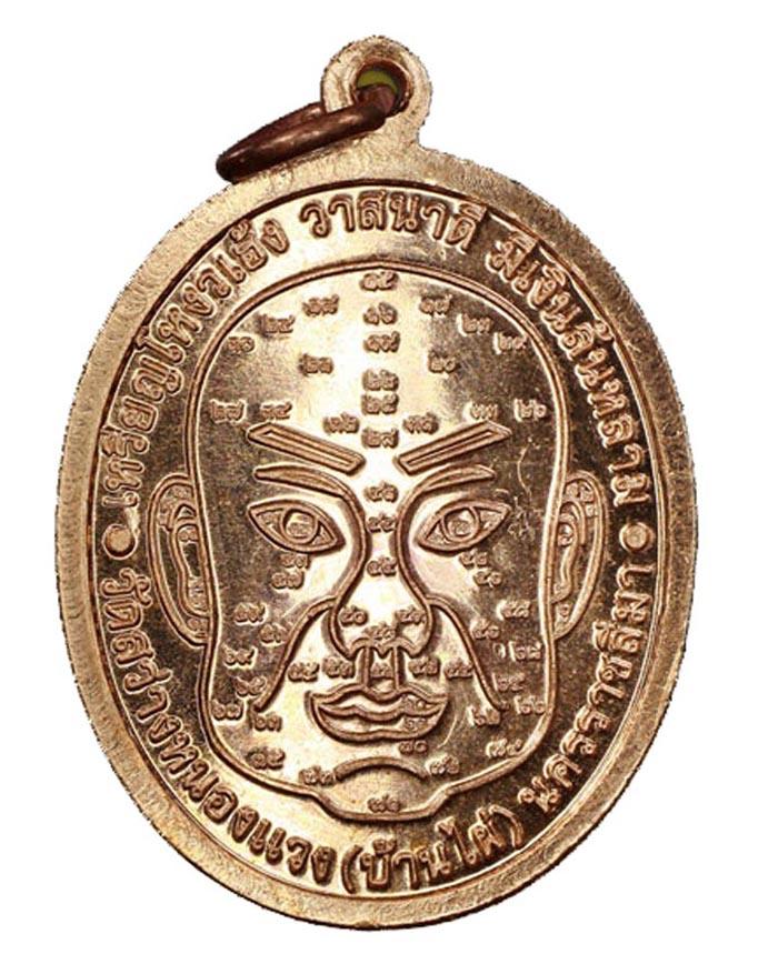Wicha Ngoe heng Amulets Pha Yant and Coin - Buddhist Amulets
