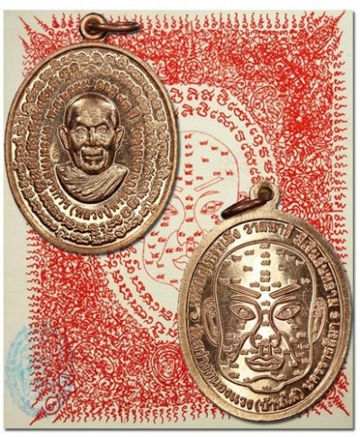 Rian Ngoe Heng Coin + Pha Yant Cloth for successes in all professional, social, and speculative ventures.