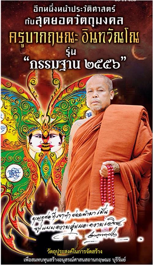 Kroo Ba Krissana Intawano Kammathana 56 Special Edition Amulets
