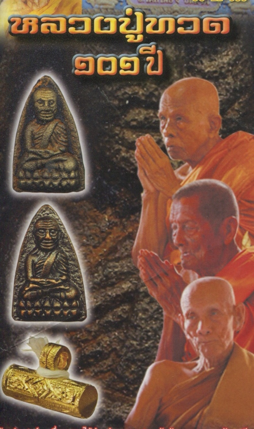 Luang Phu Tuad 101 anniversary edition