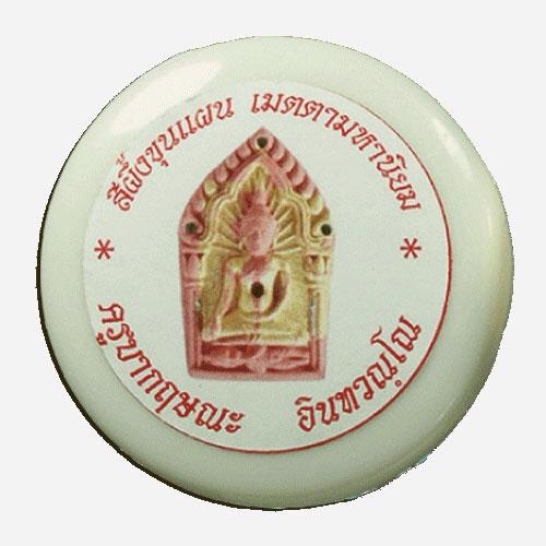 See Pheung Pra Khun Phaen Kroo Ba Krissana Intawano