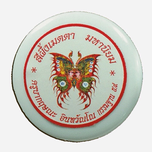 See Pheung Taep Jamlaeng Butterfly King Amulet