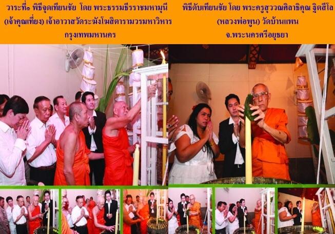 Buddha Abhiseka Wat Rakang Kositaram