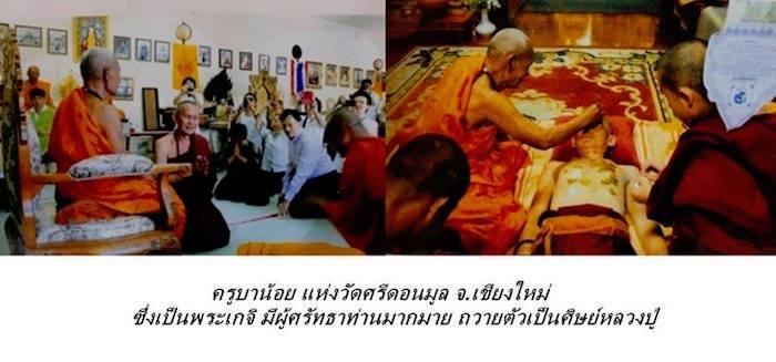Kroo Ba Noi Wat Sri Don Moon asking Luang Phu Waen Gaay for Apprenticeship