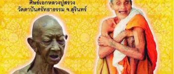 Luang Phu Khaw Haeng Badtiharn Yim Rap Sap Edition Poster