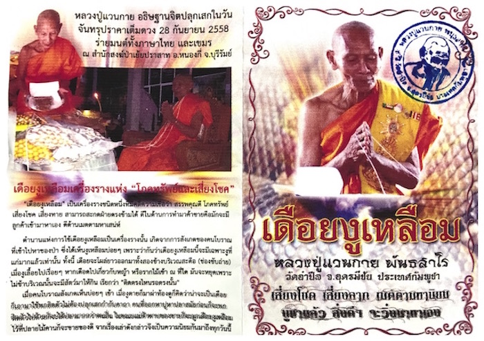 Luang Phu Waen Gaay Blessing Boa Spur Amulets