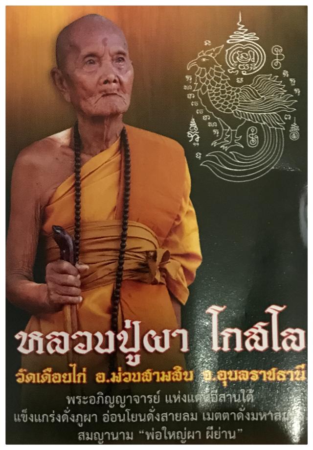 Luang Phu Pha Gosalo Wat Pha Dueay Gai Udorn Thani
