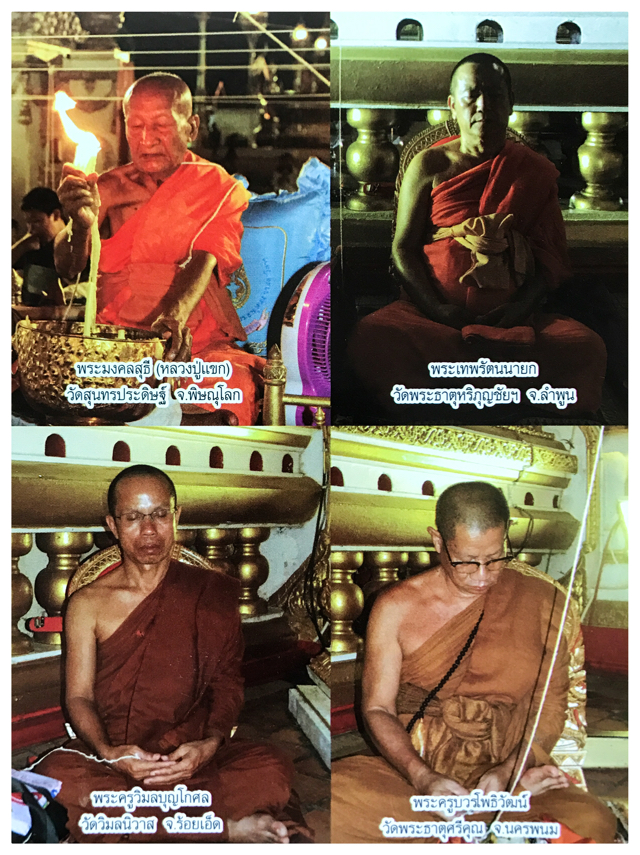 Monks at the Blessing Ceremony - Luang Phu Khaeg, Prta Taep radtana Nayok, Pra Kroo Wimol Bun Gosala and Pra Kroo Boworn Po Wiwat