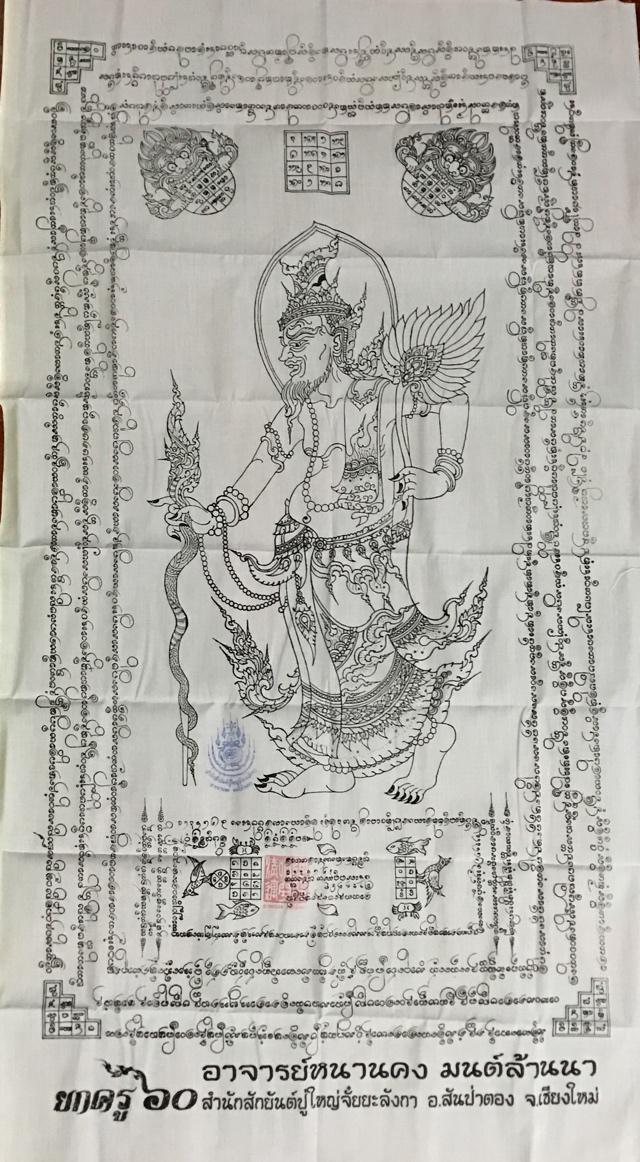 Pha Yant Ruesi Dern Dong Yok Kroo 60 Edition - Ajarn Hnan Kong