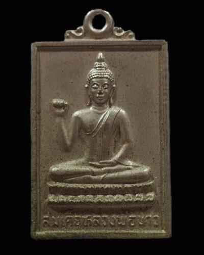 Rian LP Khaw Wat Sanaeha 2506