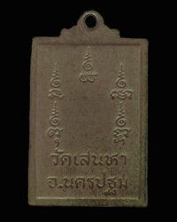 Rear Face Rian LP Khaw Wat Sanaeha 2506